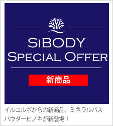 sibody offer